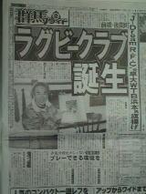 スポーツニッポン掲載記事