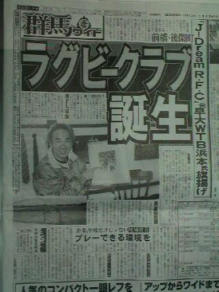 2000年11月30日スポーツニッポン(群馬ワイド)